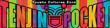 イベントスペース 天神ポケット Kyushu Cultures Zone